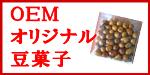 OEMオリジナル豆菓子