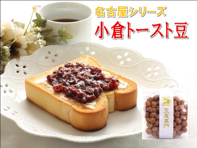 【名古屋シリーズ】 小倉トースト